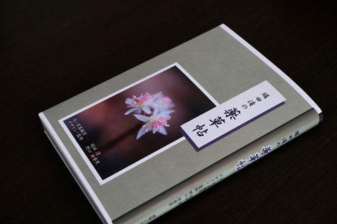 DSCF1615堀田清の薬草帖_edited-1
