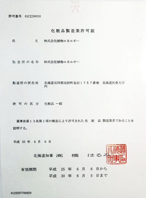 DSC09657化粧品製造業_edited-2