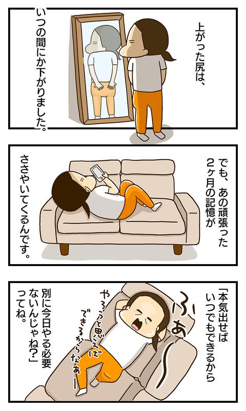 20200601-筋トレできる子02