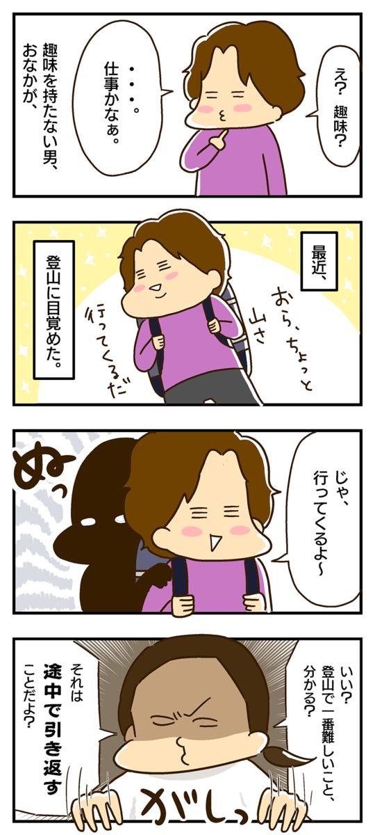 エッセイ漫画 登山