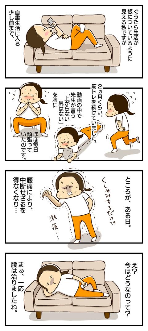 20200601-筋トレできる子01
