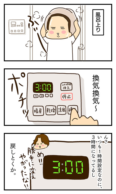 20200520-家庭内覇権争い-01