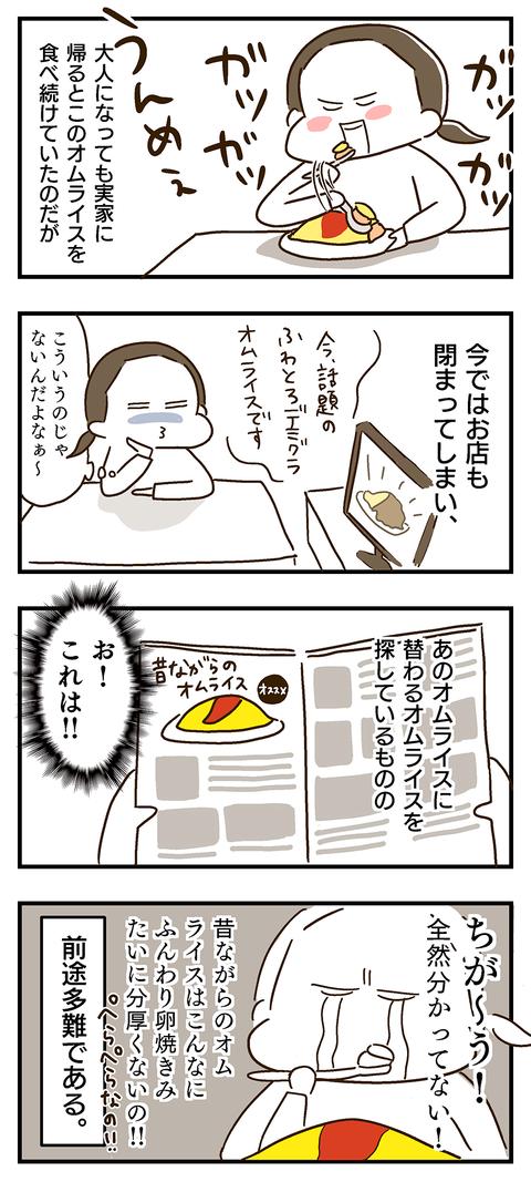 202005204-オムライス-02