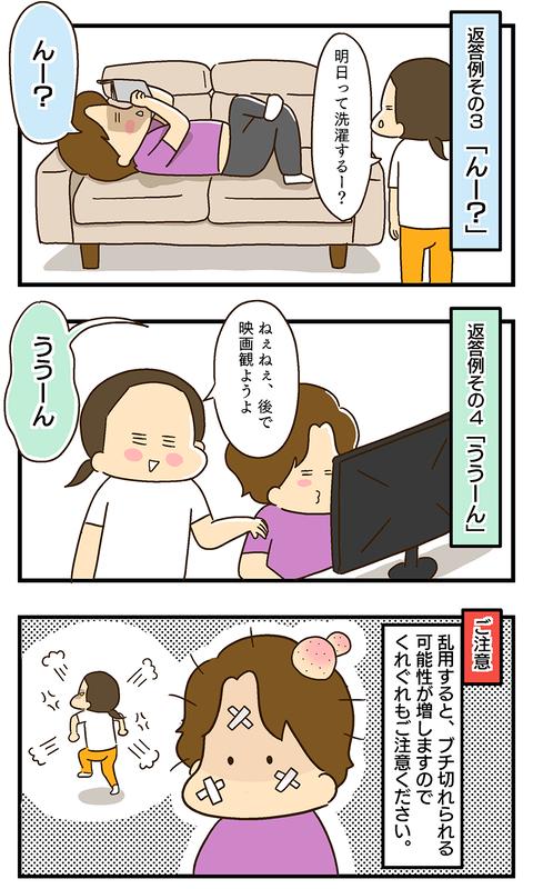 20200630-おなかのスルー言葉02