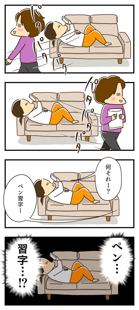 20200511-ペン習字-01