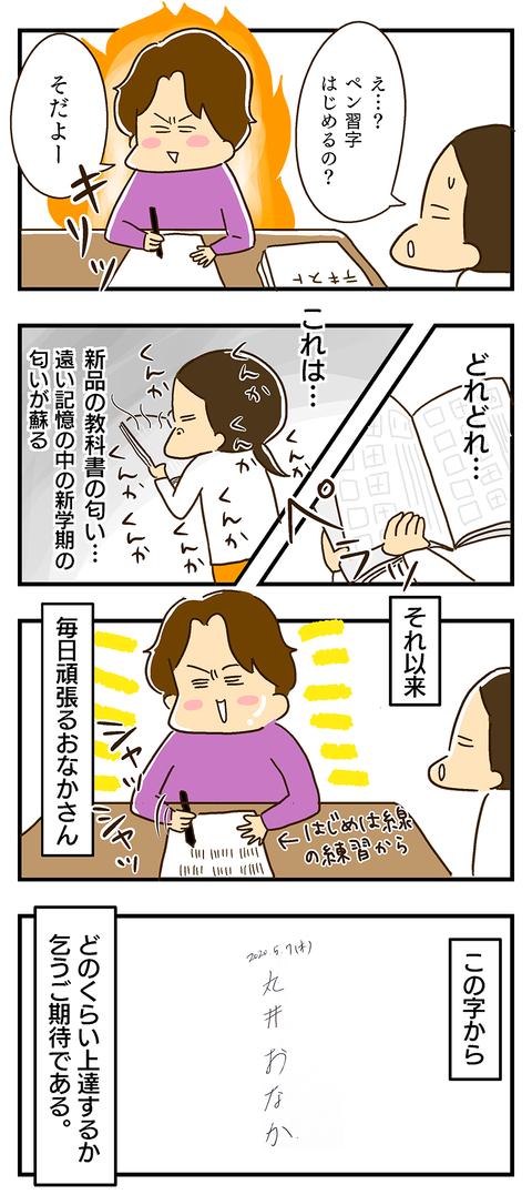 20200511-ペン習字-02