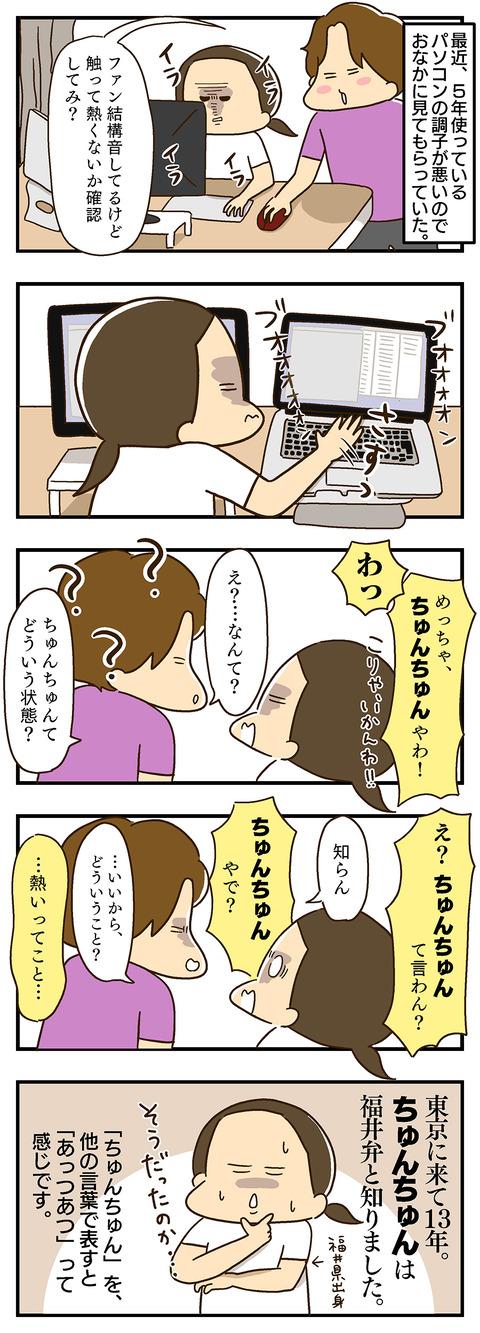 20200625-福井弁の「ちゅんちゅん」