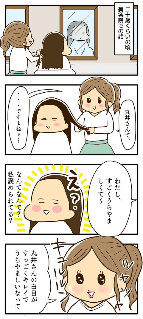 20200515-白目がきれい-01