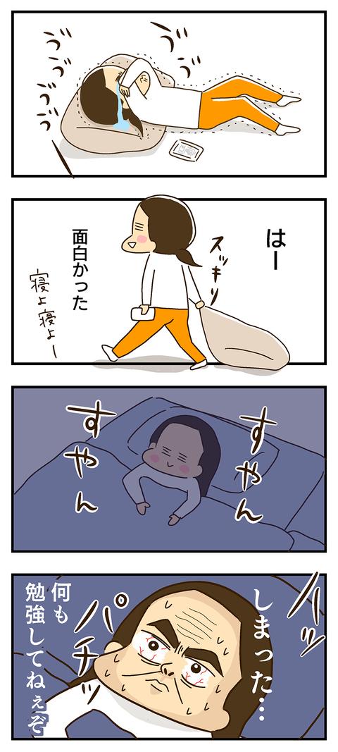 20200514-漫画の勉強-02