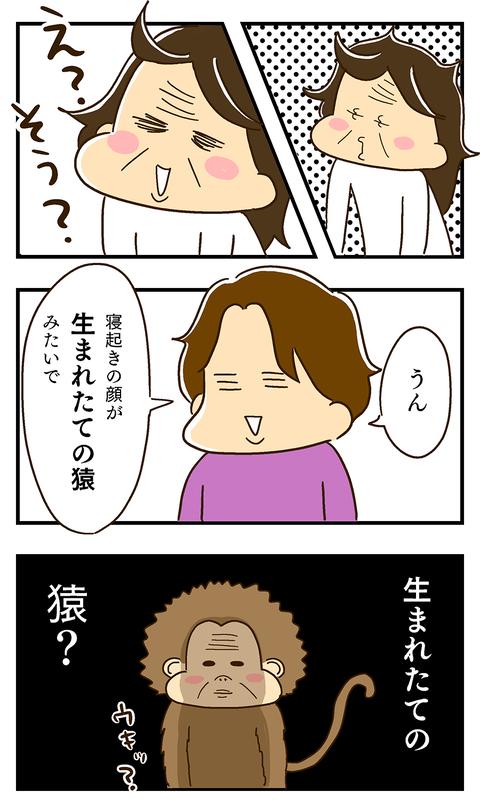 20200518-寝起きの顔-02