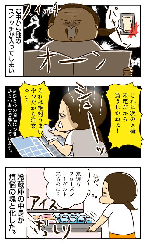 20200608-生協02