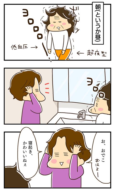 20200518-寝起きの顔-01