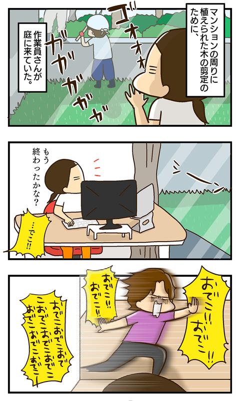 20200601-雑草その後01