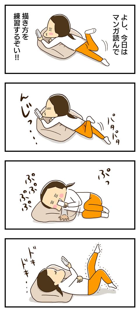 20200514-漫画の勉強-01