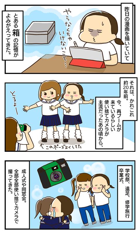 20200528-使い捨てカメラ01