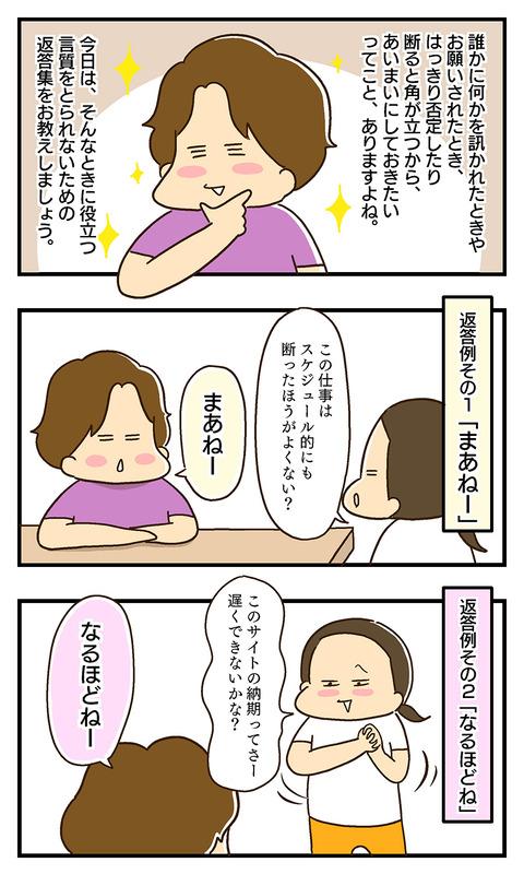 20200630-おなかのスルー言葉01