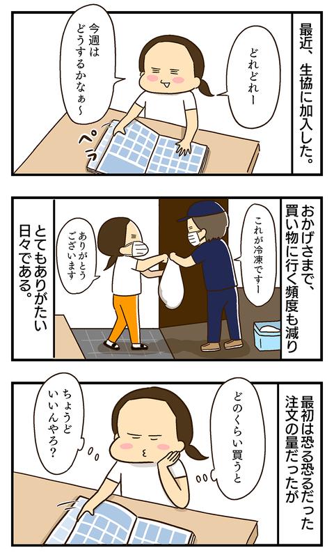 20200608-生協01