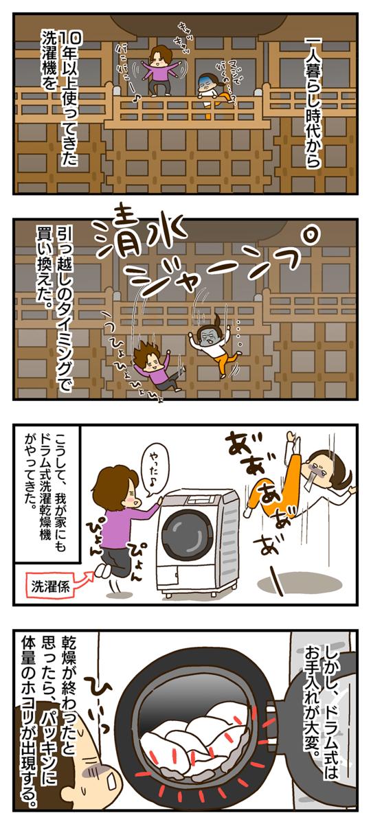 エッセイ漫画 ドラム式洗濯乾燥機