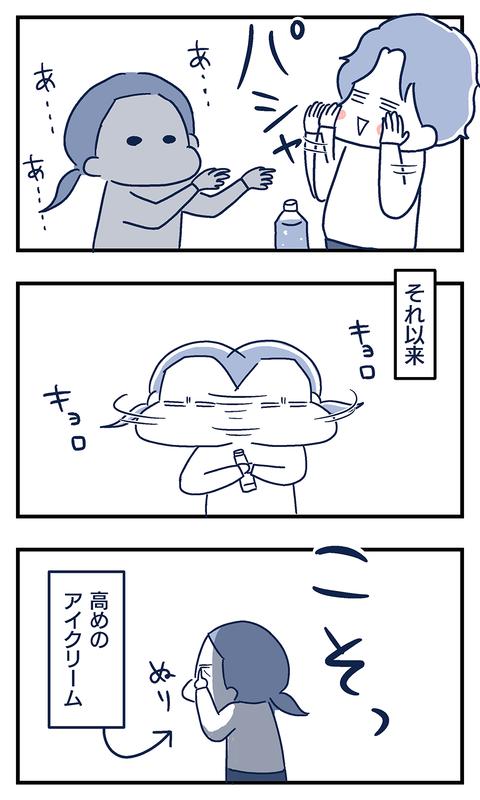 20200428-夫の美容意識-02