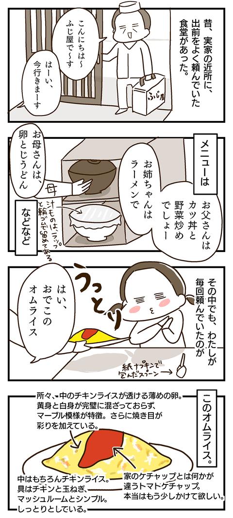 20200504-オムライス-01