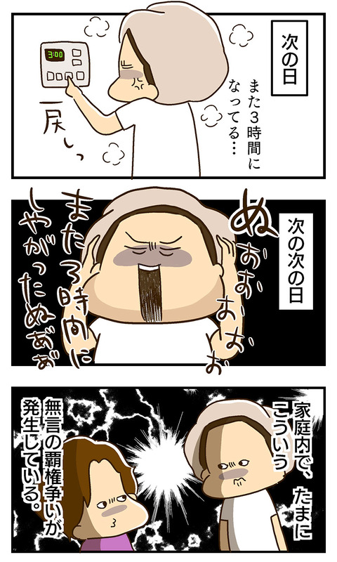 20200520-家庭内覇権争い-02