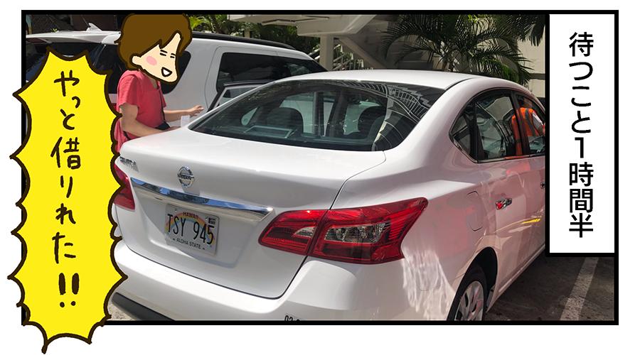 ハワイでレンタカーを借りることができた