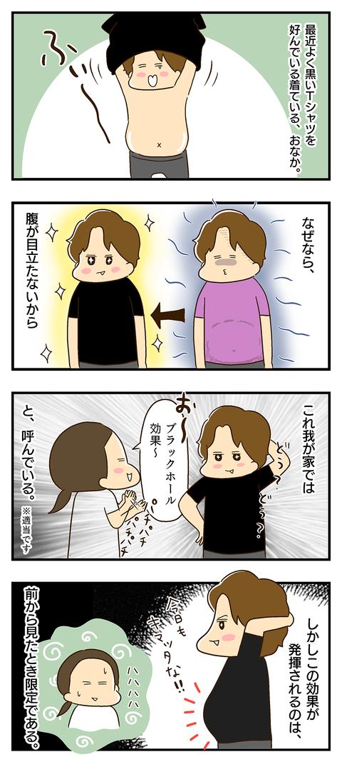 20200709-黒いTシャツ