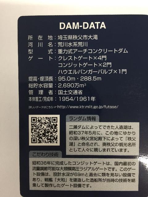 二瀬ダムカード(ノーマル)(裏)