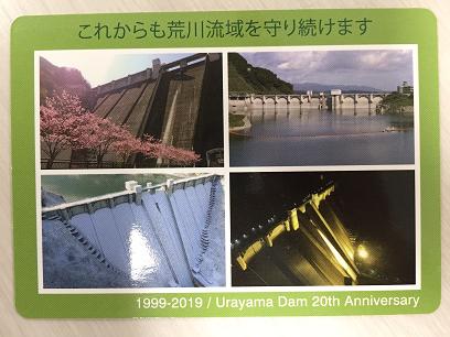 浦山ダムカード(20周年)裏