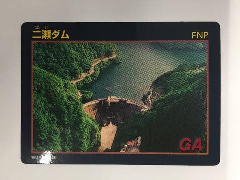 二瀬ダムカード(ノーマル)(表)