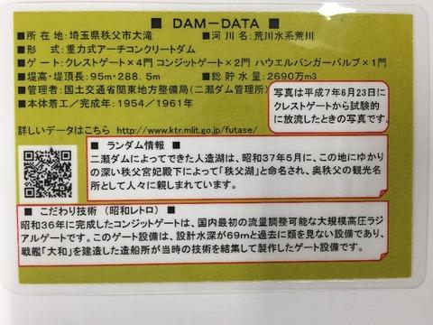 二瀬ダムカード(オリジナル 裏)