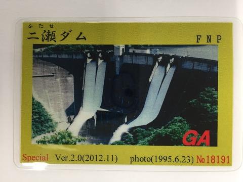 二瀬ダムカード(オリジナル 表)
