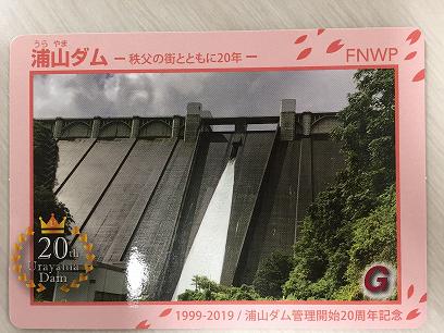 浦山ダムカード(20周年)表
