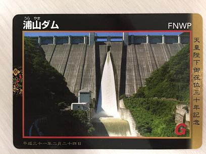 浦山ダムカード(天皇陛下御在位三十周年記念)表