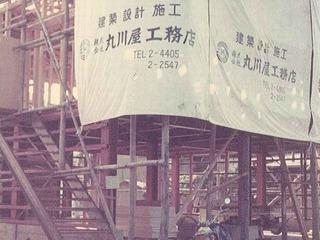 昔の建前1