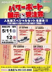 糸島-アキレスボート展示会-744x1024