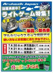 アルカジック即売会7月-744x1024