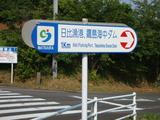 画像日比・小浦 002