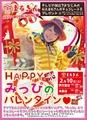 みっぴのハッピーバレンタイン-743x1024