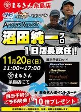 アングラーズリパブリック予約会糸島-744x1024