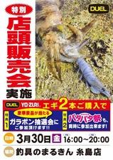 釣具のまるきん糸島店様_イベ-725x1024