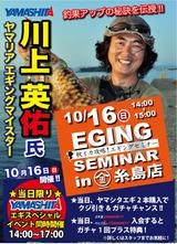 川上英佑氏エギングセミナー-743x1024