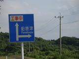 鷹島 船唐津 三代 003