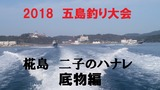 五島新タイトル