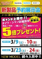 2019_新製品展示会-743x1024
