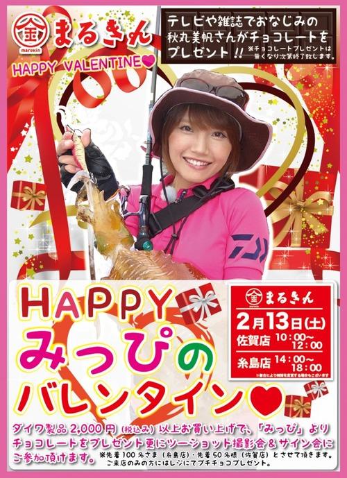 みっぴA1ポスター-743x1024