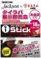 タイラバ展示即売会POP3out-724x1024