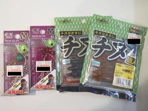 チヌ用ボトム系商品