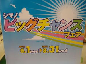 【シマノ】ビッグチャンスフェア