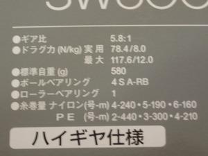 アセレーション6000HG スペック